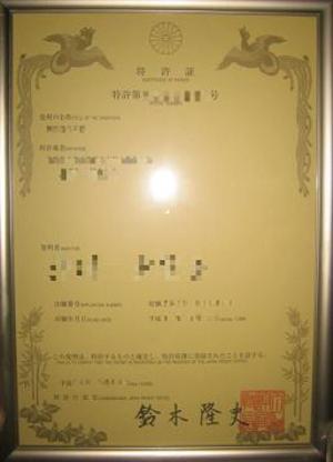 Tokkyo_blog